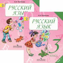Русский язык. 3 класс (комплект из 2 книг), А. В. Полякова