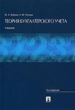Теория бухгалтерского учета, Ю. А. Бабаев, А. М. Петров