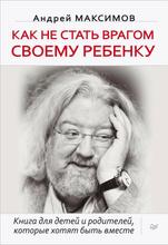 Как не стать врагом своему ребенку, Андрей Максимов