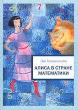 Алиса в стране математики, Лев Генденштейн