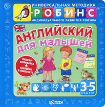 Английский для малышей, Т. Б. Клементьева