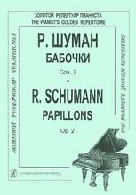 Бабочки. Сочинение 2 / Papillons: Opus 2, Р. Шуман