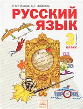 Русский язык. 3 класс. В 2 частях. Часть 1, Н. В. Нечаева, С. Г. Яковлева