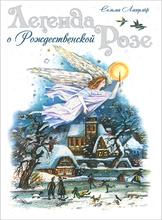 Легенда о Рождественской розе, Сельма Лагерлеф