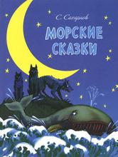 Морские сказки, С. Сахарнов