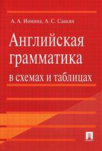 Английская грамматика в схемах и таблицах, А. А. Ионина, А. С. Саакян
