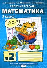 Математика. 3 класс. Рабочая тетрадь №2, Б. П. Гейдман, И. Э. Мишарина, Е. А. Зверева