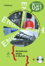 Разговорный английский. Английские нравы и обычаи (+ СD), Г.А. Вейхман