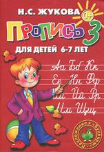 Пропись 3. Для детей 6-7 лет, Н. С. Жукова