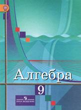 Алгебра. 9 класс. Учебник, Юрий Колягин,Надежда Федорова,Михаил Шабунин,Мария Ткачева