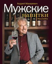 Мужские напитки, или Занимательная наркология-2, Андрей Макаревич, Марк Гарбер