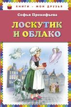 Лоскутик и Облако, Софья Прокофьева