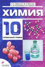 Химия. 10 класс. Профильный уровень, О. С. Габриелян, Ф. Н. Маскаев, С. Ю. Пономарев, В. И. Теренин