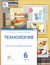 Технология. Технологии ведения дома. 6 класс, И. А. Сасова, М. Б. Павлова, М. И. Гуревич