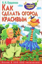 Как сделать огород красивым, Н. И. Курдюмов
