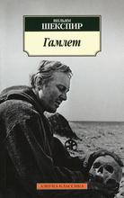 Гамлет, Вильям Шекспир