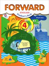Forward English: Student's Book: Part 2 / Английский язык. 4 класс. В 2 частях. Часть 2, Мария Вербицкая, Брайен Эббс, Энн Уорелл, Энн Уорд