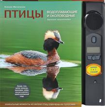 Птицы. Водоплавающие и околоводные. Звуковая энциклопедия, К. Митителло