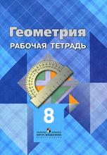 Геометрия. 8 класс. Рабочая тетрадь, Л. С. Атанасян, В. Ф. Бутузов, Ю. А. Глазков, И. И. Юдина
