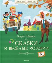 Сказки и веселые истории, Карел Чапек