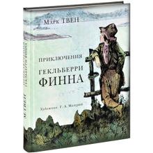 Приключения Гекльберри Финна, Марк Твен