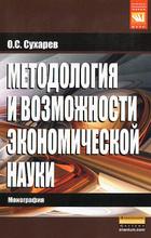 Методология и возможности экономической науки, О. С. Сухарев