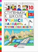 Ступеньки к школе. Учимся находить противоположности. Тетрадь №10, М. М. Безруких, Т. А. Филиппова
