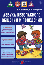 Азбука безопасного общения и поведения, И. А. Лыкова, В. А. Шипунова