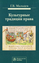 Культурные традиции права, Г. В. Мальцев