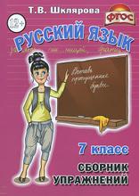 Русский язык. 7 класс. Сборник упражнений, Т. В. Шклярова