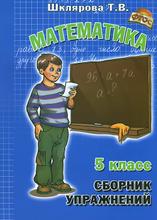 Математика. 5 класс. Сборник упражнений, Т. В. Шклярова