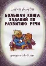 Большая книга заданий по развитию речи, Елена Ульева
