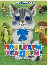 Поиграем - угадаем!, Михалков С.В.