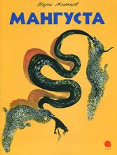 Мангуста, Борис Житков