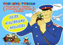 Сказки-мультфильмы С. Михалкова, С. Михалков