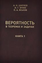 Вероятность в теоремах и задачах (с доказательствами и решениями). Книга 1, А. Н. Ширяев, И. Г. Эрлих, П. А. Яськов