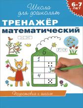 Тренажер математический. 6-7 лет, С. Е. Гаврина, Н. Л. Кутявина, И. Г. Топоркова, С. В. Щербинина