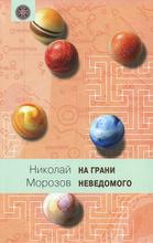 На грани неведомого, Николай Морозов