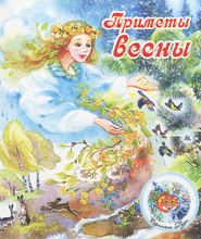Приметы весны, Саша Черный,Александр Пушкин,Иван Бунин,Федор Тютчев,Алексей Плещеев