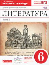 Литература. 6 класс. Рабочая тетрадь. В 2 частях. Часть 2, Т. Ф. Курдюмова