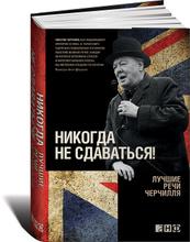 Никогда не сдаваться! Лучшие речи Черчилля, Уинстон Черчилль