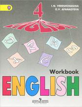 English 4: Workbook / Английский язык. 4 класс. Рабочая тетрадь, И. Н. Верещагина, О. В. Афанасьева