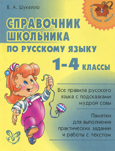 Русский язык. 1-4 классы. Справочник школьника, В. А. Шукейло
