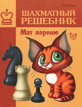 Шахматный решебник. Мат королю, В. В. Костров