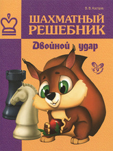 Шахматный решебник. Двойной удар, В. В. Костров