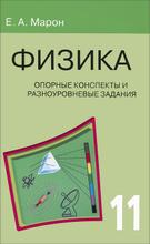 Физика. 11 класс. Опорные конспекты и разноуровневые задания, А. Е. Марон