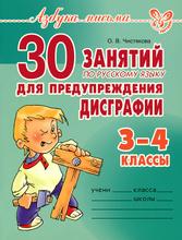 30 занятий по русскому языку для предупреждения дисграфии. 3-4 классы, О. В. Чистякова
