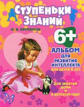 Альбом для развития интеллекта. Для детей 6 лет, О. И. Крупенчук