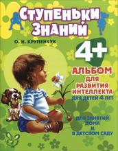 Альбом для развития интеллекта. Для детей 4 лет, О. И. Крупенчук