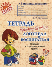 Тетрадь взаимодействия логопеда и воспитателя. Старшая и подготовительная группы, О. И. Крупенчук